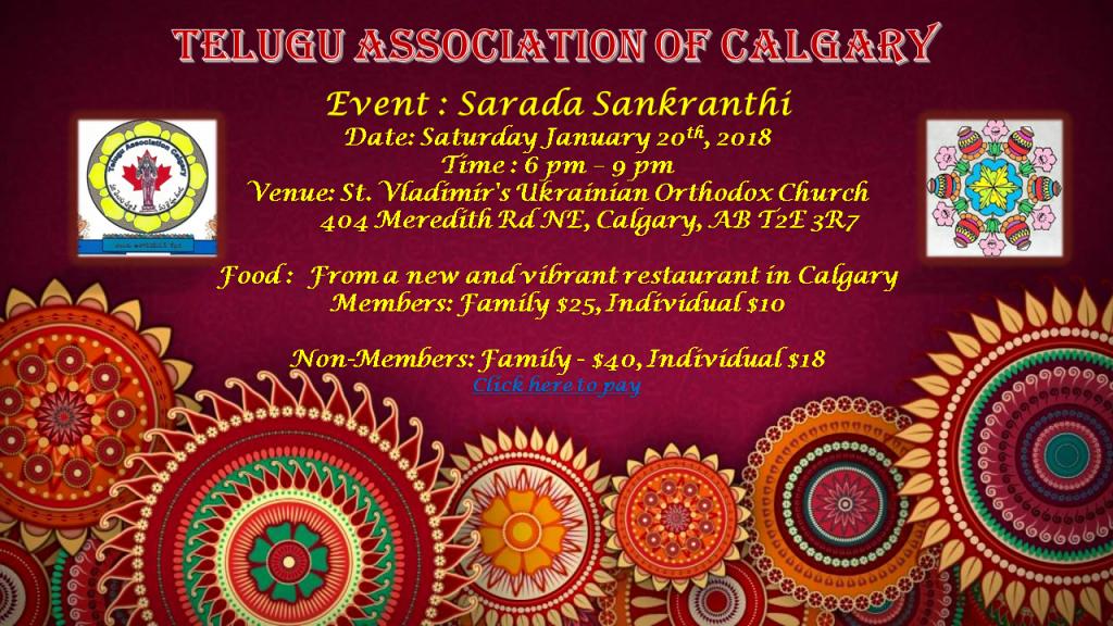 Sankranthi Invite Jan20,2017
